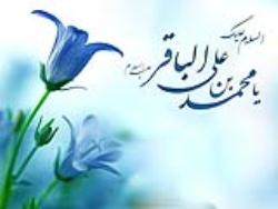 پاورپوینت امام محمد باقر (ع)