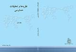خلاصه فصل سوم کتاب نظریه ها و تحقیقات حسابرسی تالیف دکتر جواد رضازاده با عنوان عرضه و تقاضای اطلاعات حسابداری