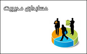 دانلود تحقیق آشنایی با برخی مفاهیم اساسی حسابداری مدیریت هزینه یابی برمبنای فعالیت، ارزیابی متوازن و ارزش افزوده اقتصادی