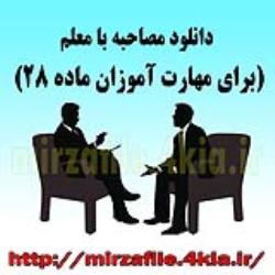 دانلود مصاحبه با معلمان (برای مهارت آموزان ماده 28)